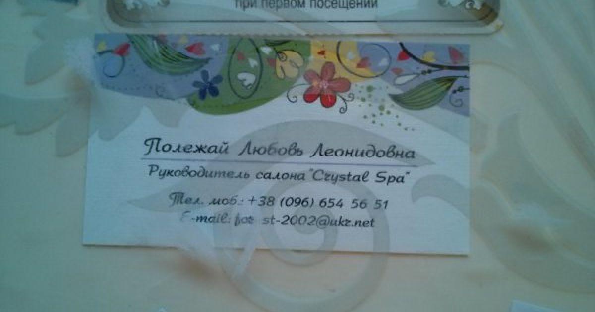 Бізнес Любові Полєжай @ Українська правда