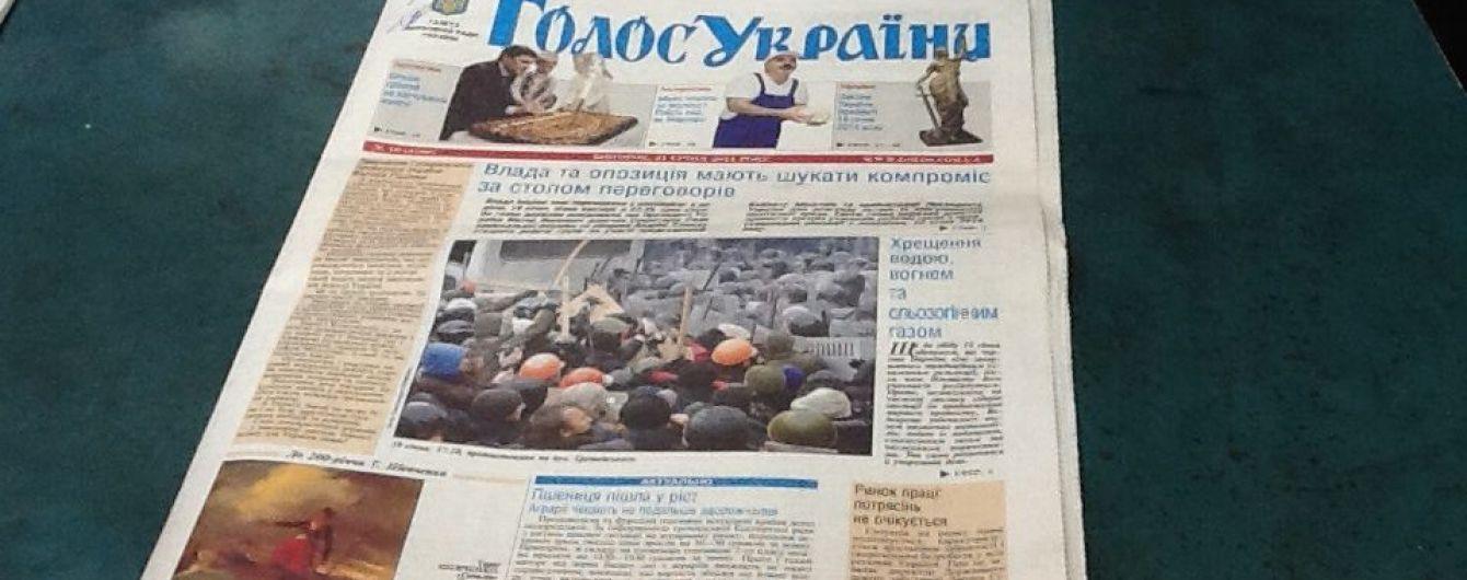 """Правительство хочет отменить публикацию законов в газетах """"Голос Украины"""" и """"Урядовий Курьер"""""""