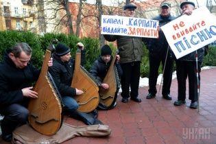 У Львові на акцію протесту вийшли незрячі бандуристи