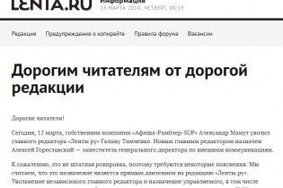 """Из издания """"Лента.ру"""" из-за цензуры уволились почти все журналисты"""