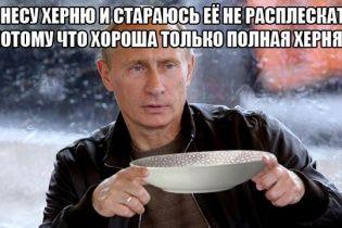 """Соцмережі вибухнули фотожабами на Путіна: """"Я несу х*рню"""" та """"Вова-шизофренік"""""""