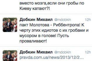 Добкін хоче скасувати пакт Молотова-Ріббентропа