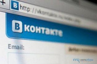 """""""ВКонтакте"""" значно посилив безпеку своїх користувачів від злому"""