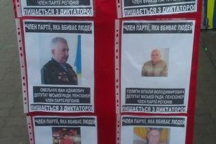 """Активісти встановили на Волині """"дошку ганьби"""" регіоналів - ЗМІ"""
