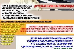 Термінової допомоги потребує легендарний український композитор Ігор Поклад!