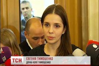 Во время кровавой бойни на Майдане Женя Тимошенко отмечала день рождения в роскошном отеле Рима