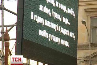 Львівський Євромайдан поринув у поезію