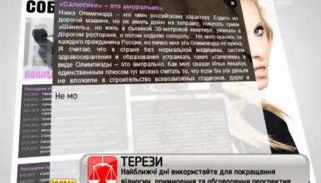 Земфира может подать в суд на организаторов Олимпиады