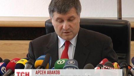 Аваков назвав досягнення своїх підлеглих