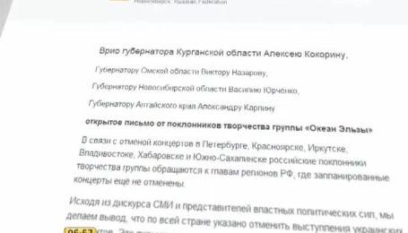 """Російські прихильники гурту """"Океан Ельзи"""" обурені скасуванням концертів"""