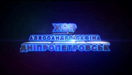 Хор Алессандро Сафіна - Дніпропетровськ | Битва хорів. 6 Серія