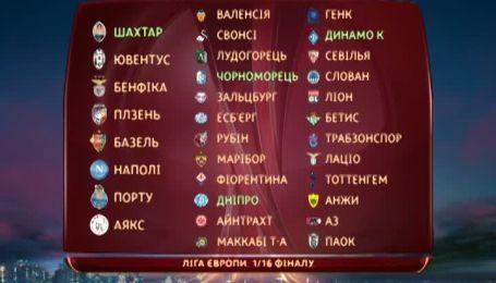 Всі учасники 1/16 фіналу Ліги Європи