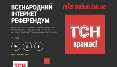 ТСН объявила всенародный интернет-референдум