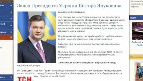 Виктор Янукович обратился к народу Украины