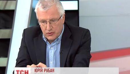 Украине нужен независимый орган власти - Юрий Рубан