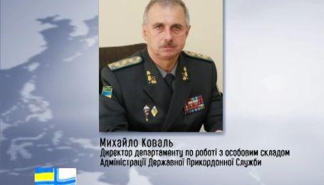 Генерал Михаил Коваль нашелся в Севастополе