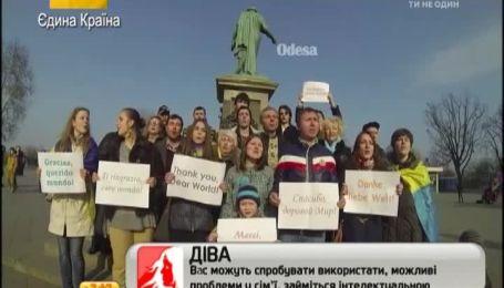 Українці дякують небайдужим людям з усього світу, які підтримали Євромайдан