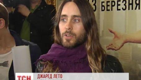 Оскароносный Джаред Лето поддержал украинцев со сцены Майдана