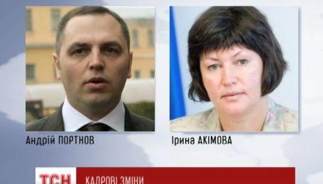 Президент підвищив Портнова до посади першого заступника
