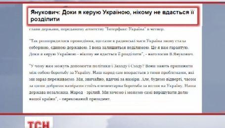 Янукович застеріг іноземців від втручання в українські справи
