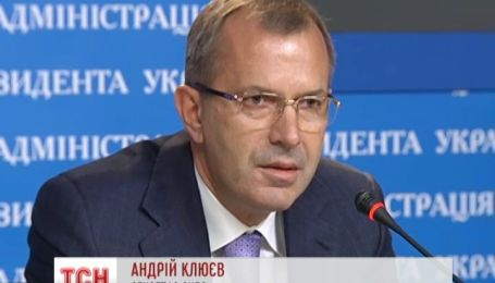 В Киеве не будут вводить чрезвычайное положение - Клюев