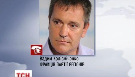 Регионал Вадим Колесниченко хочет федерализации Украины