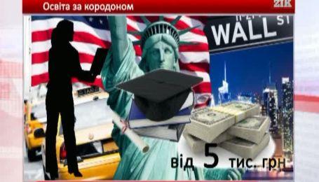 Українські студенти їдуть навчатися до Росії та Великобританії