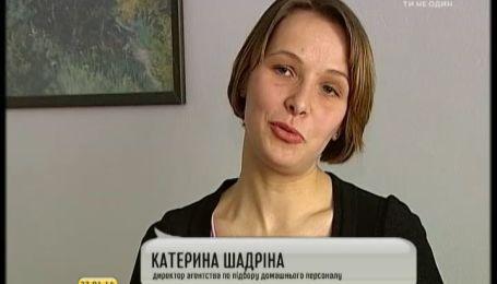 В Україні знову бум на послуги домашнього персоналу