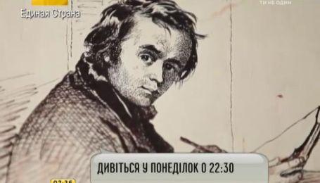 """Сенсационная премьера на """"1+1"""" к 200-летию со дня рождения Кобзаря"""
