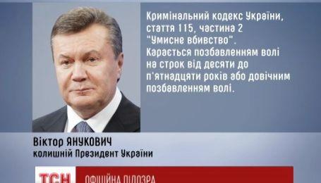 Генпрокуратура подозревает Януковича и его соратников в умышленном убийстве