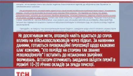 МВС заявило, що опозиція підкуповує військових