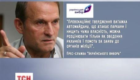Медведчук считает, что Булатов пытается скрыться от правосудия