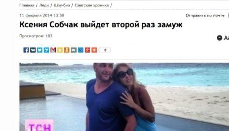 Российская пресса решила за Собчак - где и за кого она выйдет замуж