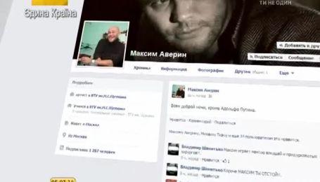 Актер Максим Аверин назвал Путина Адольфом