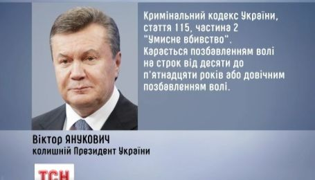 Януковича и Захарченка объявили в международный розыск