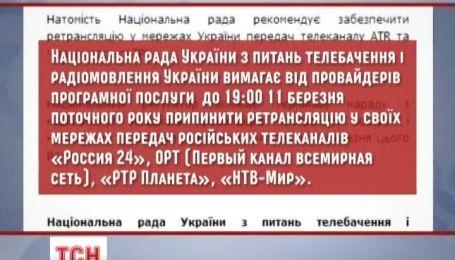 Нацрада обратилась с требованием выключить российские каналы на территории Украины