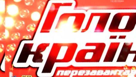 """Старт 4-го сезона """"Голос країни"""" перенесен на неопределенный срок"""