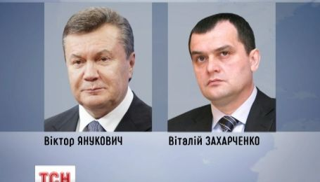 В международный розыск объявили Януковича и Захарченка