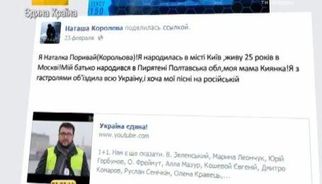 """Корольова долучилась до проекту телеканалу 1+1 """"Україна єдина"""""""