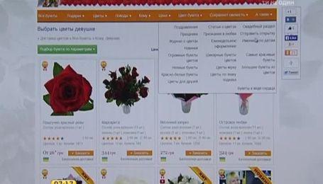 Доставка цветов по Киеву обойдется в 150 гривен, а в разные уголки страны - 250 гривен