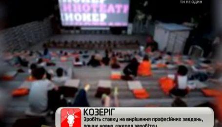 """В Ужгороді відбудеться """"лежачий"""" кінопоказ"""