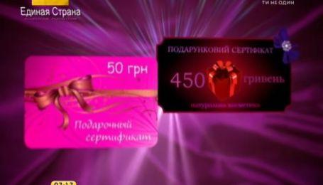 Шоколад, біжутерія і подарункові сертифікати - чудові подарунки до 8 березня