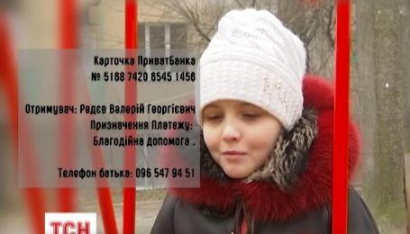 9-річна Катя Радєва потребує Вашої допомоги