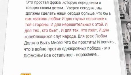 Украинские звезды продолжают делиться впечатлениями от последних событий в Украине
