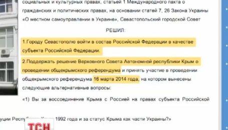 Решение о присоединении Севастополя к России было единодушным