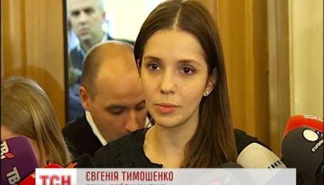 """Женя Тимошенко отдыхала в дорогом отеле Рима во время """"кровавой бойни"""""""