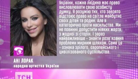 Ани Лорак призывает к мирному решению проблемы на Евромайдане