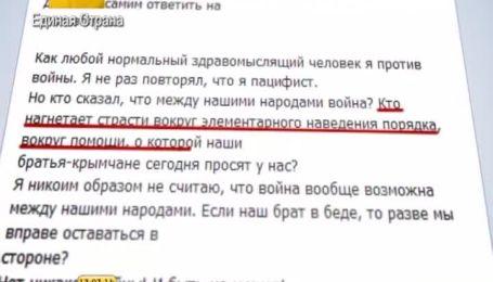 """Безруков не бачить жодної загрози у перебуванні """"невідомих військових"""" у Криму"""