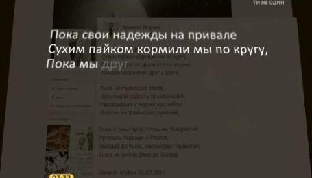 Агутін у вірші-присвяті іспанському гітаристу не оминув Україну
