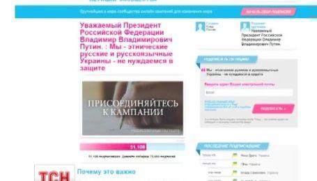 Русскоязычные украинцы призвали Путина не вмешиваться в дела Украины